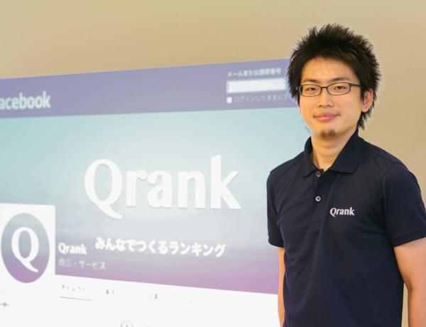 Qrankインタビュー