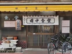 【東京都内限定】何度も通いたくなった定食屋さん・年間ベスト10
