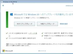 7月29日締め切り! Windows10にアップグレードすべき?