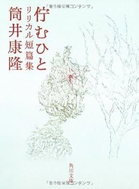 筒井康隆の画像 p1_11